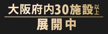 大阪府内30施設以上を展開するエースタイル株式会社