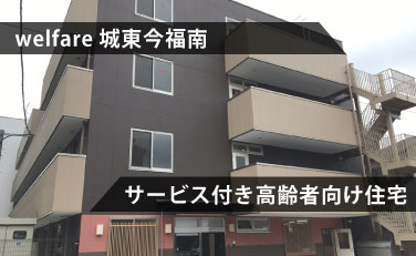 サービス付き高齢者向け住宅を運営するwelfare城東今福南