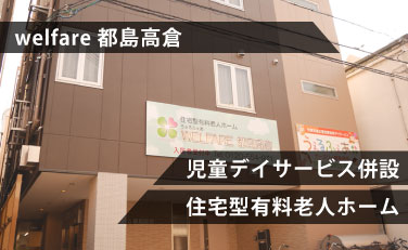 児童デイサービス併設の住宅型有料老人ホームを運営するwelfare都島高倉
