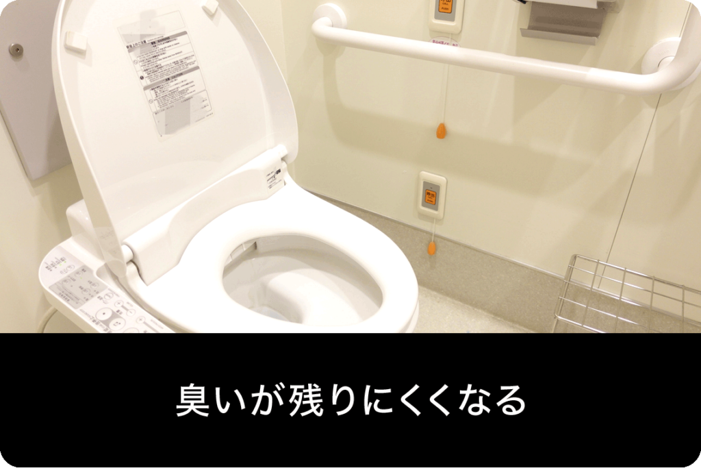 防臭をして臭いが残りにくくなったトイレのイメージ